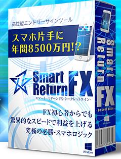 スマート・リターンFX・パッケージ.PNG