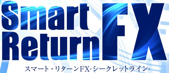 スマート・リターンFX・1.PNG